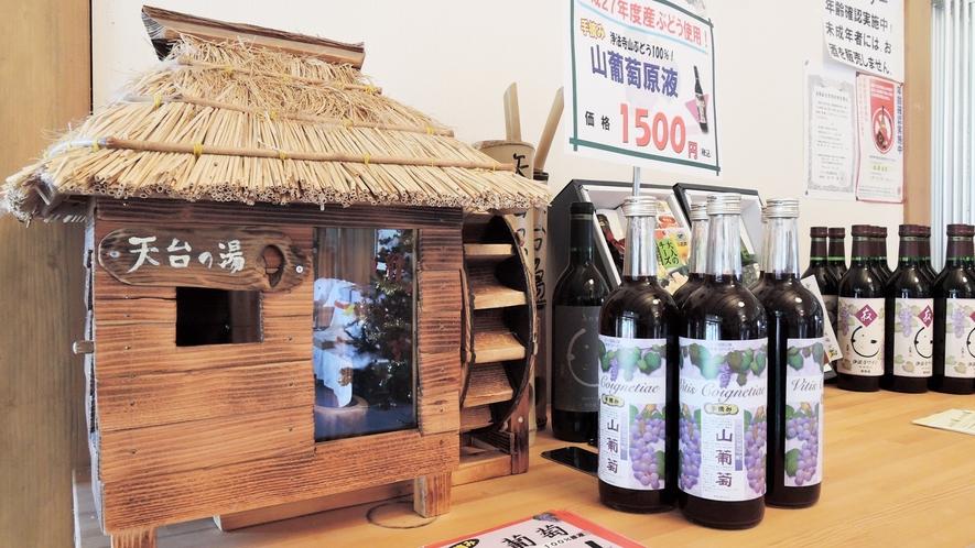 *お土産/岩手の名産・山葡萄!! 果汁100%のジュースの原液です♪ 健康志向の方にもオススメです。