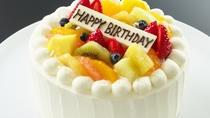 【アニバーサリープラン】特別な日に大切な人と食べるケーキは極上‥♪