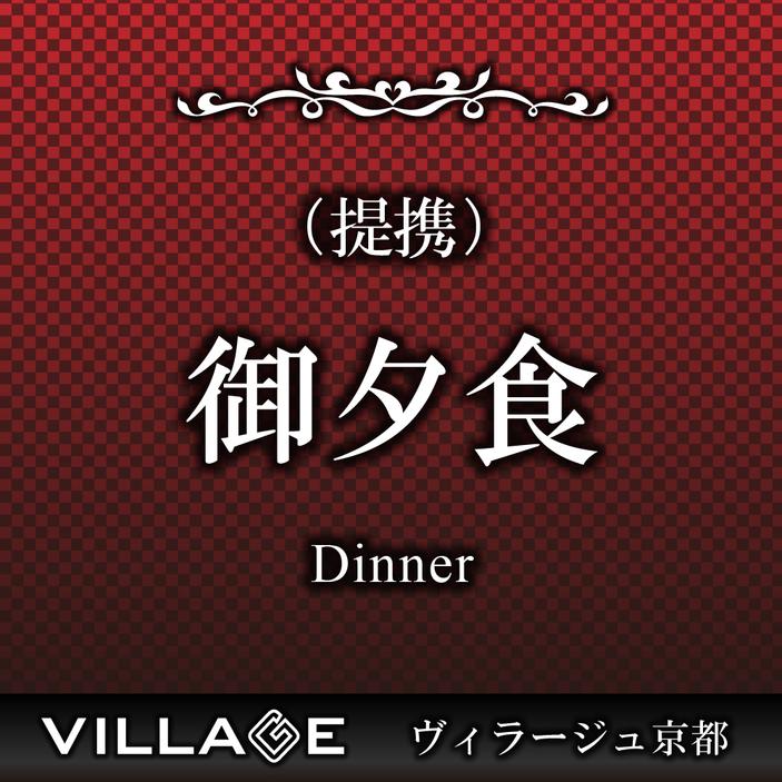 (提携)御夕食コースのご紹介 Dinner