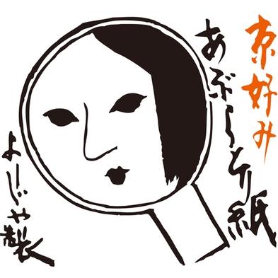 【美ステイ】よーじやコスメ付プラン〜京都観光と共に美しさを追求〜お部屋で朝食