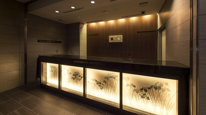 創業300年を堪能★京懐石美濃吉コラボ★和モダンで過ごす京の贅沢ディナー付プラン