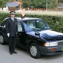 タクシーの手配もレセプションスタッフにお申し付けください