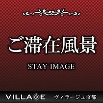 ご滞在風景 Stay Image