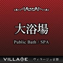 大浴場 Public Bath / SPA