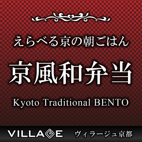 えらべる京の朝ごはん=京風和弁当= Kyoto Traditional BENTO