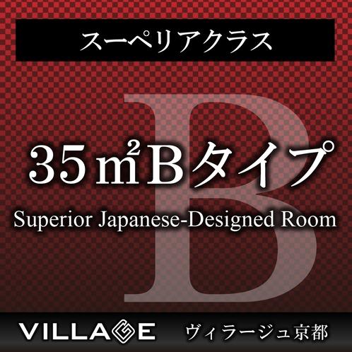 35平米Bタイプ(スーペリア)Superior Japanese-Designed Room