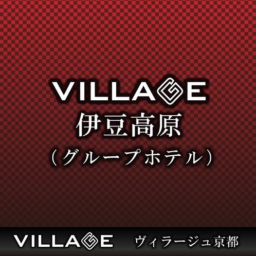 グループホテルのご紹介【Hotel VILLAGE Izukogen】