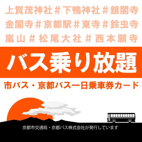 【乗車券付】市バス1日乗車券付プラン
