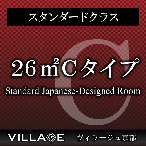 26平米Cタイプ(スタンダード)Standard Japanese-Designed Room