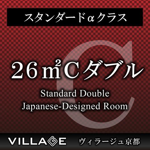 26平米Cタイプダブル(スタンダード)Standard Double Japanese-Design