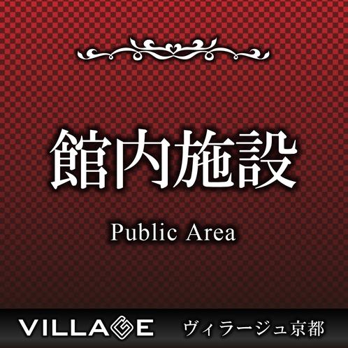館内施設 Public Area