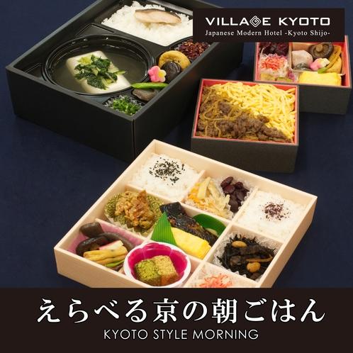 【朝食】京都老舗と特別コラボした京風和弁当をお部屋までお届け。ゆっくり客室でお召し上がりください