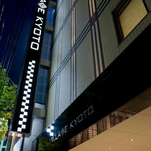 【外観】四条大宮駅徒歩1分の好立地、スタイリッシュな和×モダンに泊まる。