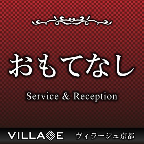 おもてなし Service & Reception