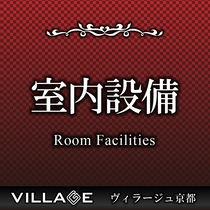 室内設備 Room Facilities