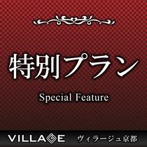 特別プラン Special Feature