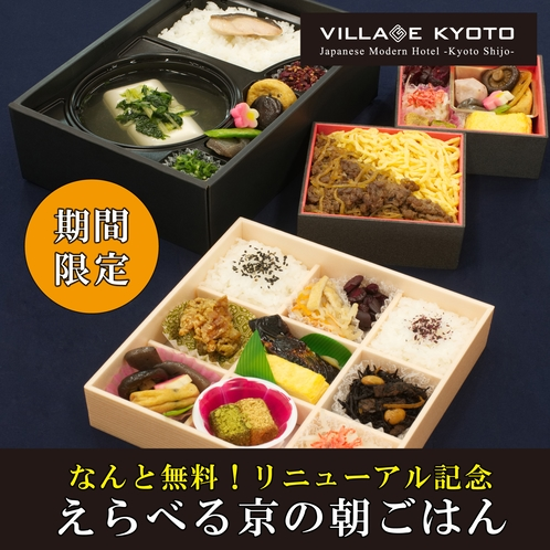 【朝食付】えらべる京のお弁当が無料!期間限定プラン