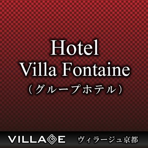 グループホテルのご紹介【Hotel Villa Fontaine】