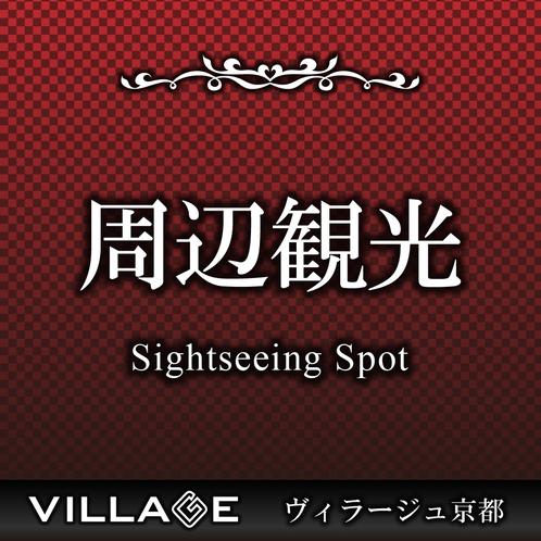 周辺観光 Sightseeing Spot