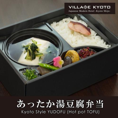 【えらべる京のあさごはん】おだしの効いた京都ならではのあったか湯豆腐弁当