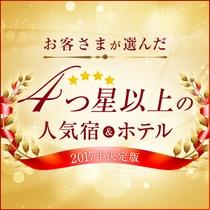 祝!楽天トラベル「4つ星以上の人気宿 2017年決定版」にヴィラージュ京都が選ばれました
