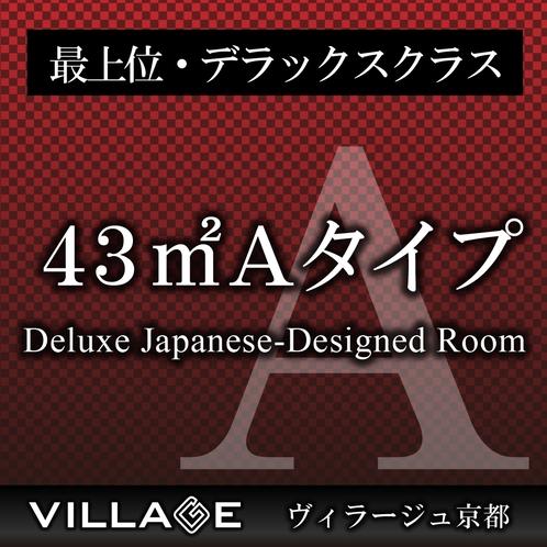 43平米Aタイプ(デラックス)Deluxe Japanese-Designed Room