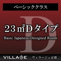 23平米Dタイプ(ベーシック)Basic Japanese-Designed Room