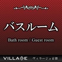 バスルーム Bath room / Guest room