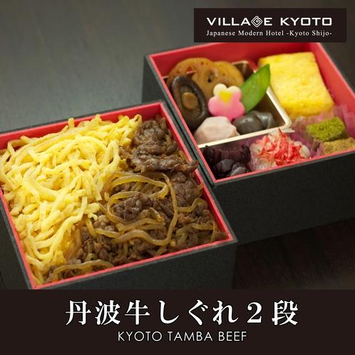 【えらべる京のあさごはん】京都丹波産の牛肉とおばんざいを掛け合わせた牛しぐれ2段