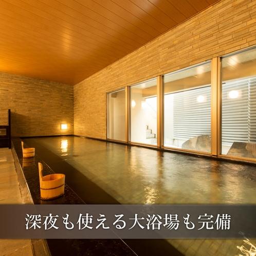 【大浴場】深夜も使える大浴場は男女別の広々とした空間。滞在の味を一層深めます