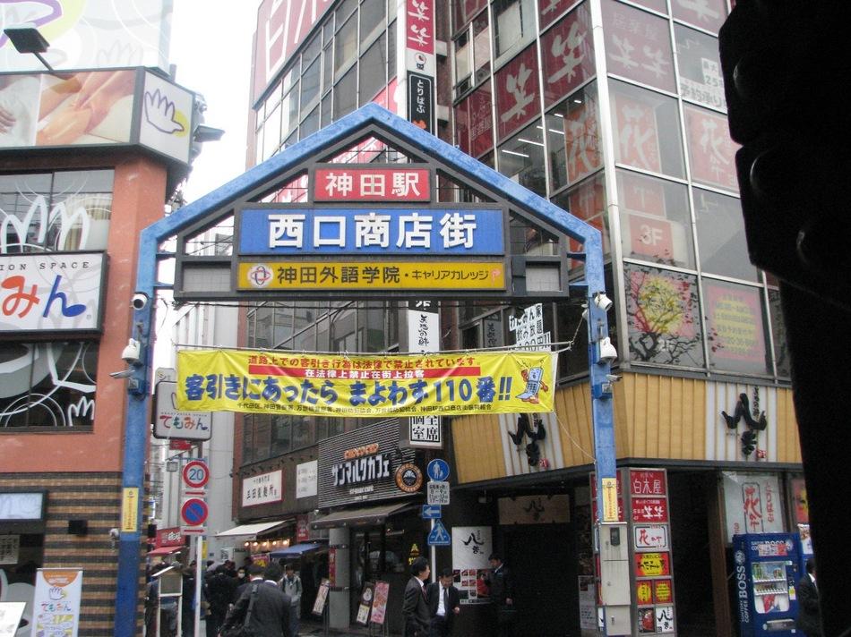 【神田駅よりホテルまで(1)】神田駅は西口より。商店街を通り抜けます。