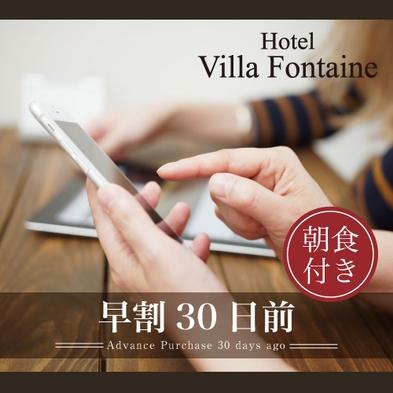 【早期予約】30日前までのご予約で《5%OFF》観光におすすめのお弁当付き=朝食BOX=