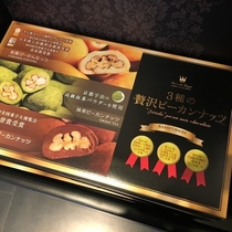 3種の贅沢ピーカンナッツ
