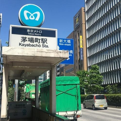 【アクセス】東西線・日比谷線茅場町駅