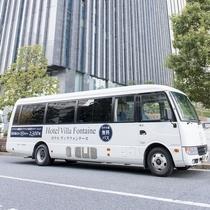 【ご出発に】朝の混雑する時間帯には、東京駅までの無料送迎バスをご利用ください。