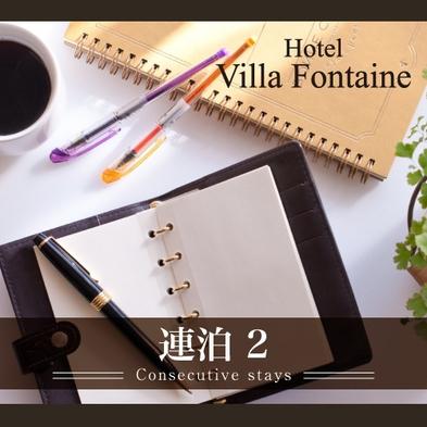 【連泊プラン】2泊以上のご予約で《5%OFF》東京でのビジネス・観光滞在の拠点に=素泊り=