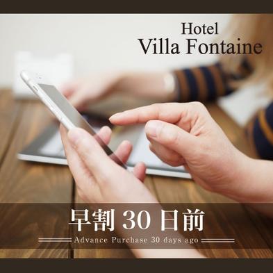 【早期予約】30日前までのご予約で《5%OFF》カップル・ファミリーの観光におすすめ=素泊り=