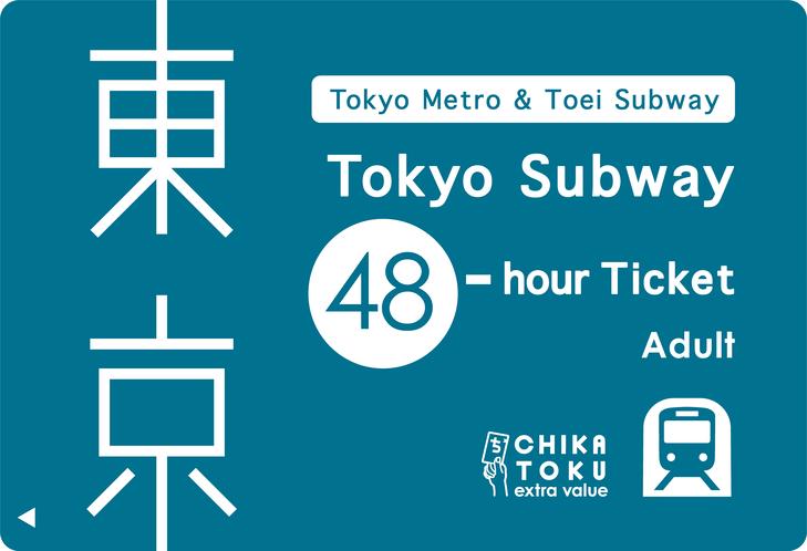 【フロント販売品】東京メトロsubwayチケット/48時間