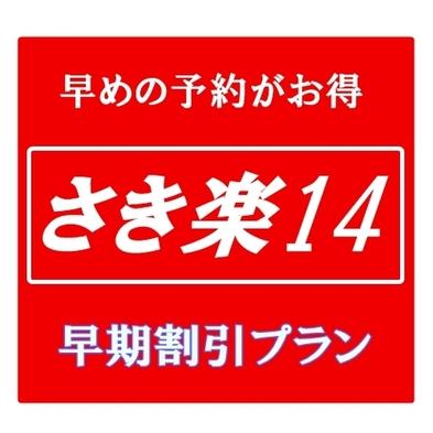 夏得♪【さき楽14】☆ 早期割引14プラン*朝食無料 *貸出加湿空気清浄機☆