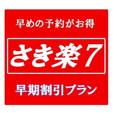 夏得♪【さき楽7】☆ 早期割引7プラン*朝食無料 *貸出加湿空気清浄機☆
