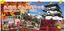 ◆弘前の四季◆ ~秋~ 菊と紅葉祭り