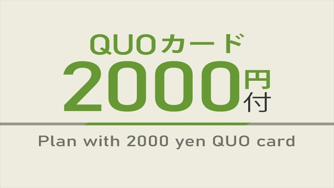 【QUO2000円付き※おかやま旅応援割対象外】無料バイキング朝食付