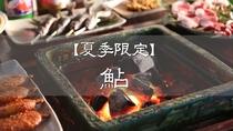 ■【夏季限定】鮎プラン