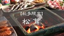 ■【秋季限定】松茸プラン