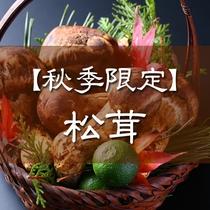 【秋季限定】松茸プラン