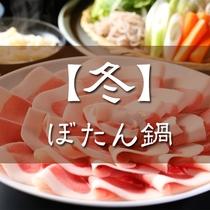 ■【冬グルメ】ぼたん鍋