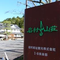 ◆岩村山荘へようこそ!
