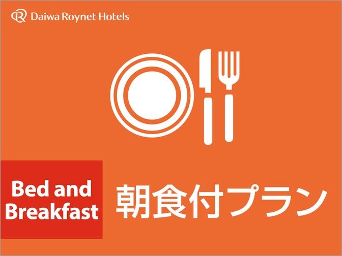 【夏秋旅セール】お得にSTAY〜朝食付!!