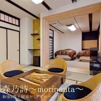 癒し客室【森乃詩】和室8畳+寝室セミダブルベッド2台