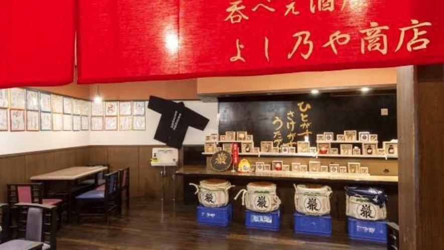 【呑べえ酒屋よし乃や商店】 おつまみは売店新穀屋にてお求めください